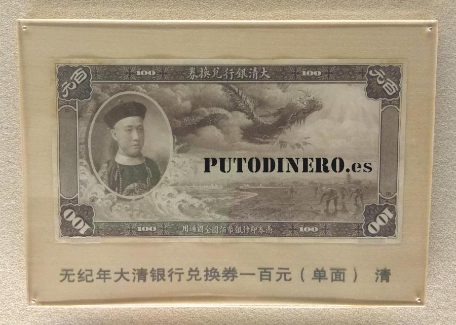 puto dinero: billete chino de 100. Made in China.